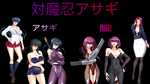 Asagi X Oboro By Infamous20666