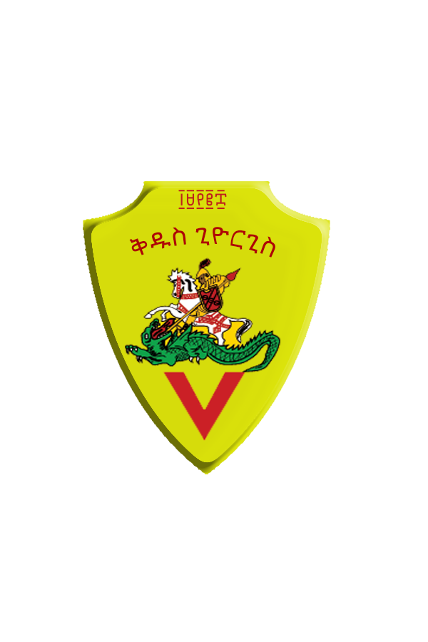 St. George FC Ethiopia Logo by Havokmesfin