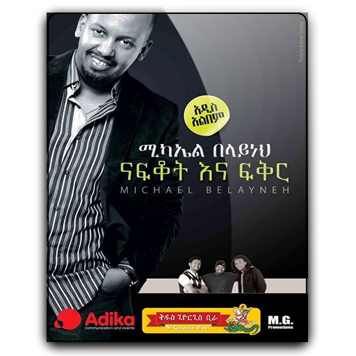 Mikeal Blayneh album folder icon by Havokmesfin