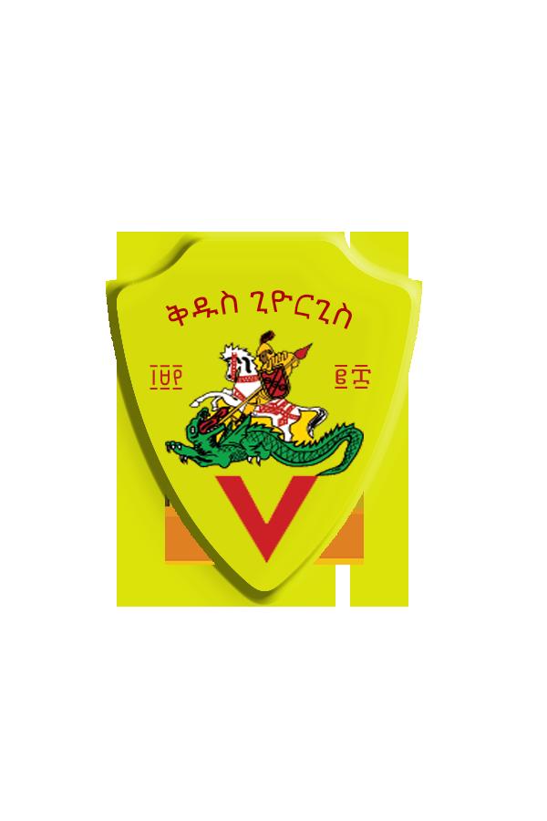 St.George FC Ethiopia Logo by havokmesfin by Havokmesfin