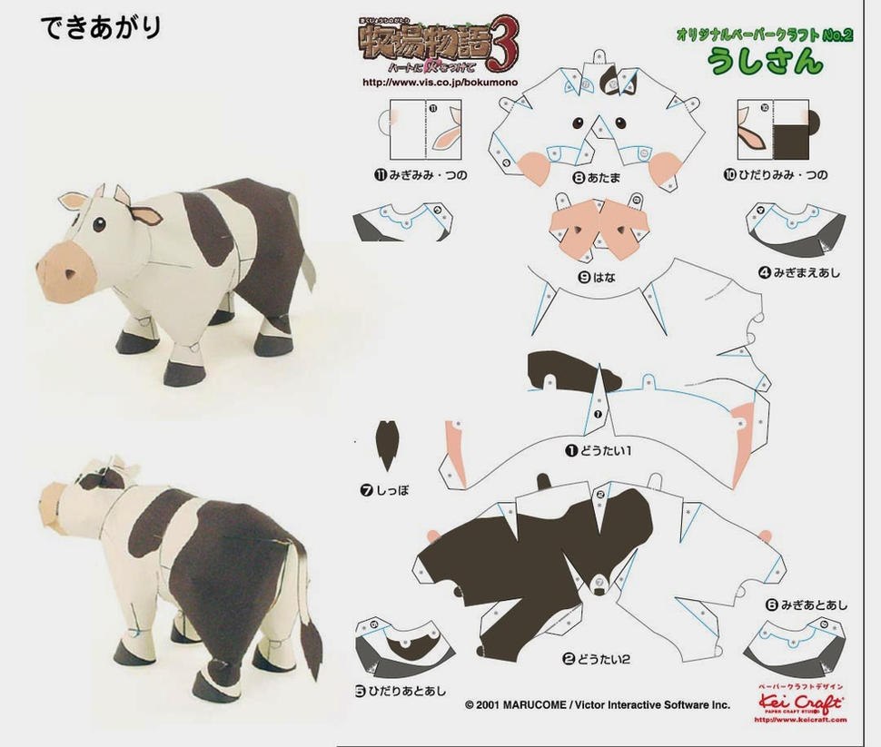 Harvest Moon Cow Papercraft TEMPLATE by abelreyesn on DeviantArt