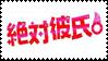 zettai kareshi stamp by sixthkidfromthestarz
