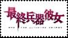 saikano stamp by sixthkidfromthestarz