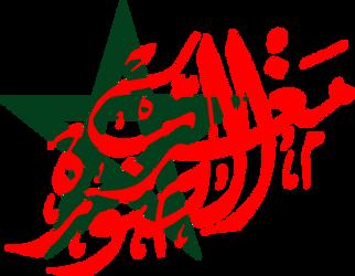 MAROC PHOTO logo by saidmrigua