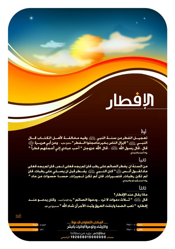 RAMADAN-01 by Gareeb-adv