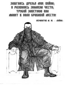 War By Alexander Slavros