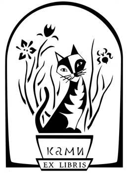Ex Libris- Kami