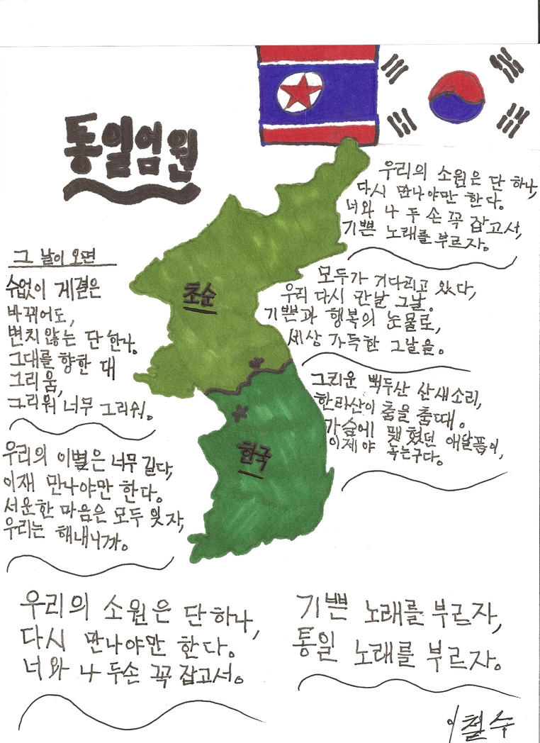 korean unification South korea's moon jae-in and north korea's kim jong un have startled the world by issuing their panmunjom declaration for peace, prosperity and unification of the korean peninsula, including .
