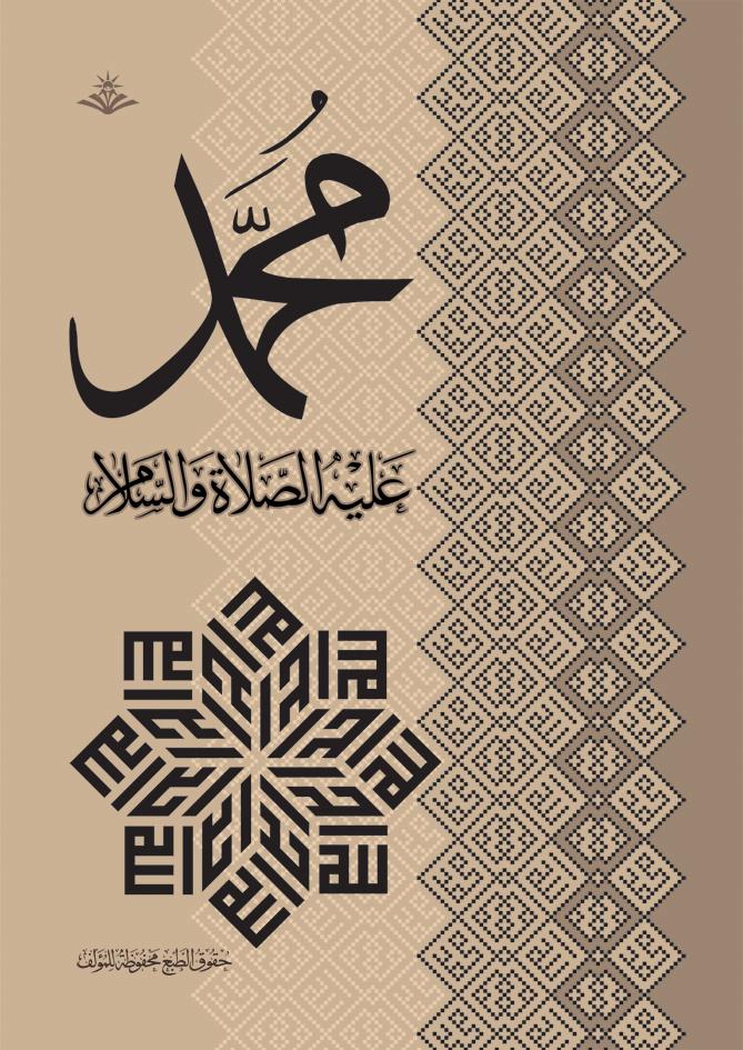 Book Cover Design Arabic ~ Islamic book cover by sherif designer on deviantart