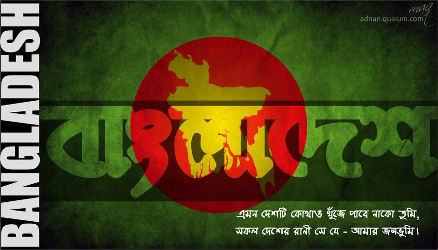 Bangladesh Flag Hd Cover Photo