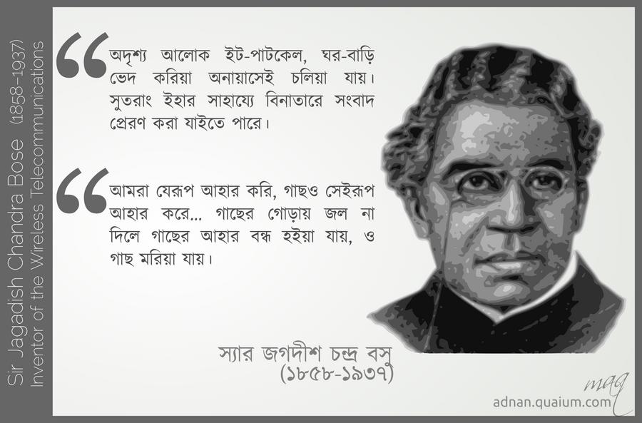 Sir Jagadish Chandra Bose by maqtanim ... - sir_jagadish_chandra_bose_by_maqtanim-d4i86cb