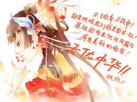 GOD BLESS CHINA by mlcamaro