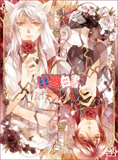 rugu 1 Yu Yu Hakusho by mlcamaro