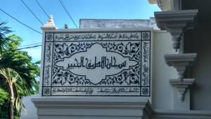 Masjid Nurul Islam, Surabaya (3.2)
