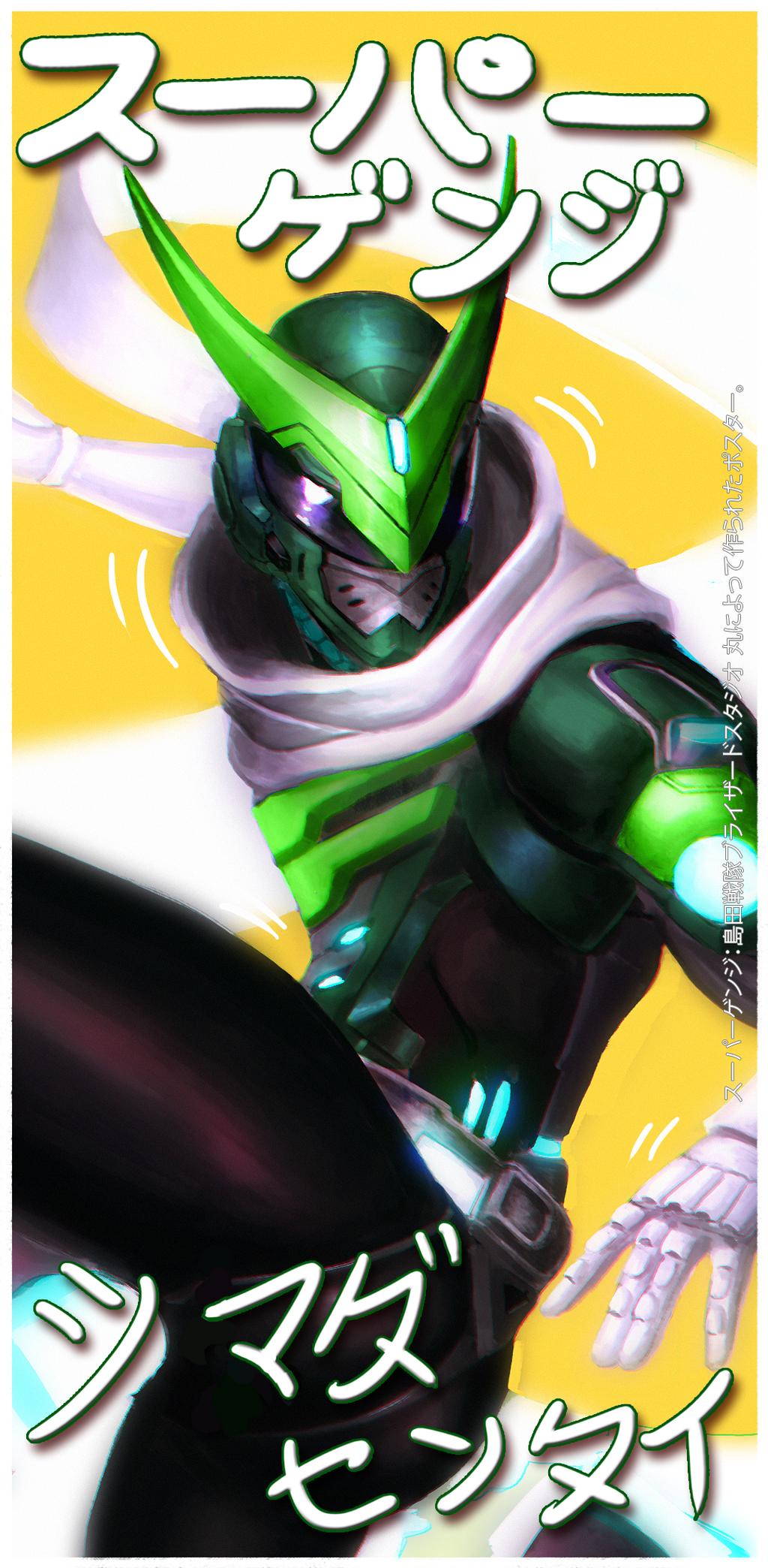Super Genji: Shimada Sentai! by MaruMun