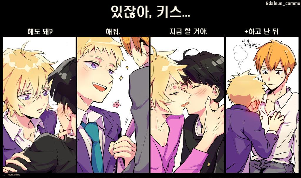 terumobu terurei kisse by Liche1004