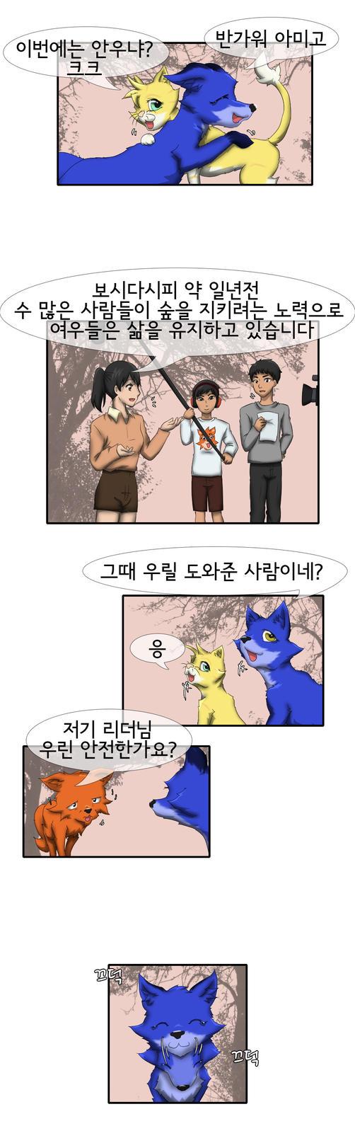 BlueFox Ep.44 -14- (Kor) by Jaeh-ae