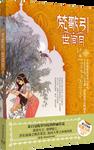 My hindu mythology based novel published!