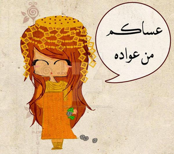3sakm mn al3ayden------------- by Super-Frashooh