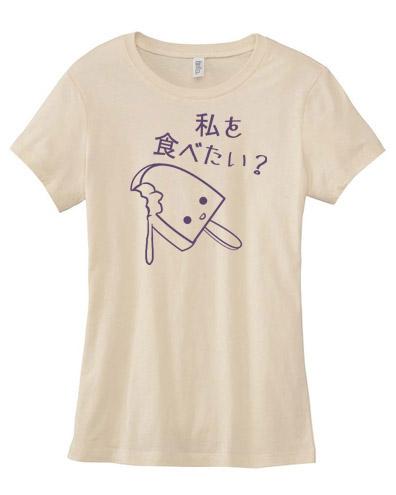 Eat Me? Kawaii Popsicle by gesshoku-designs