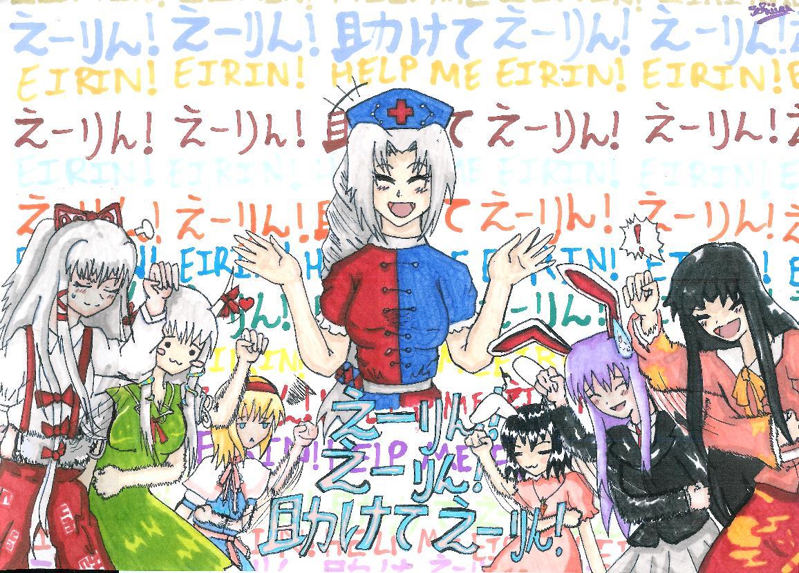 EIRIN EIRIN TASUKETE EIRIN by Sgt-Bio