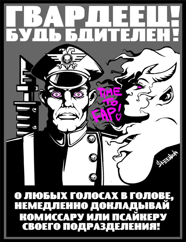 Propaganda by SkeeNLangly