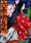 Chapter XL - Rokujou no Miyasundokoro