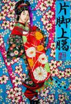 Chapter LIII: Kataashi-jourou by Hallowie29