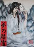 Chapter LXXVIII - Yume no Seirei