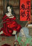 Chapter LXXXVI - Onibaba of Adachigahara