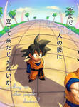 DBZ: In Gokuu's Shadow