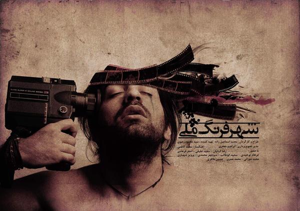 Cinema In IRAN by samoshaver