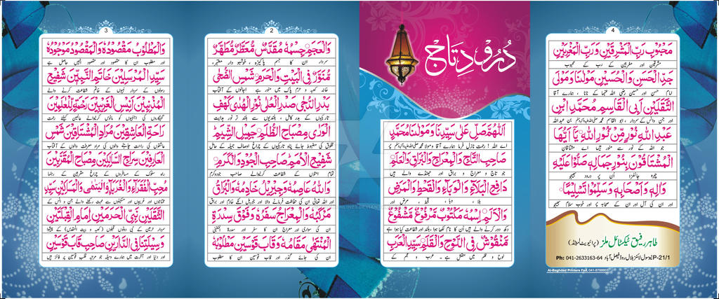 Darood E Taj Hd Wallpaper ✓ Fitrini's Wallpaper