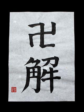 bankai final release in kanji by japanesekanjisymbols on