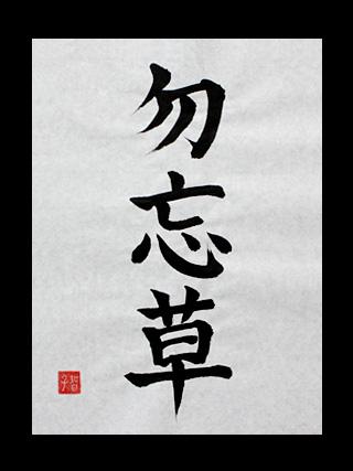 Wasurena-Gusa, Forget-me-not by JapaneseKanjiSymbols