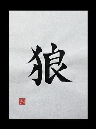 Ookami, Kanji for wolf by JapaneseKanjiSymbols