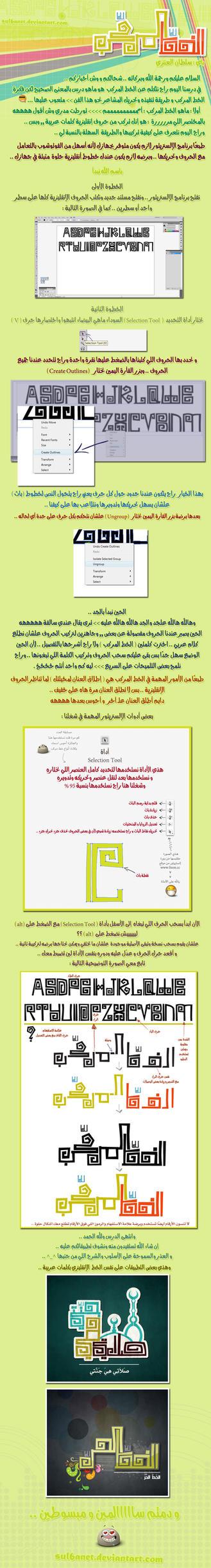 Drs al5a6 almurakab by sul6anet