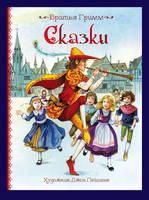 Fairy Tales by JohnPatience