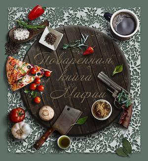 Mafia cookbook