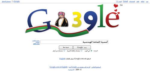 Google Oman National Day
