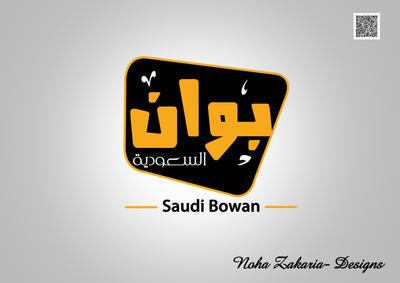 Bowan Logo3 by Nony11