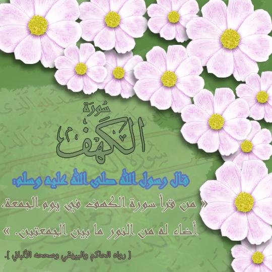 Surat Al Kahf by happy05