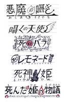 Kanji Logos Collection 001 by NoHeart-Walls