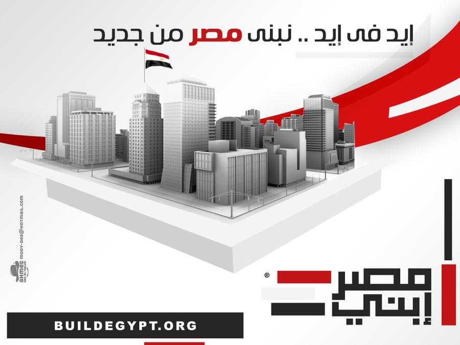 build egypt by m0dey d39delc