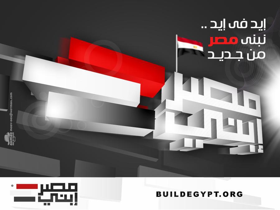 build egypt 2 by m0dey d39der5