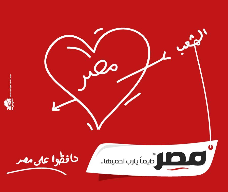 egypt2 by m0dey d39dfrk