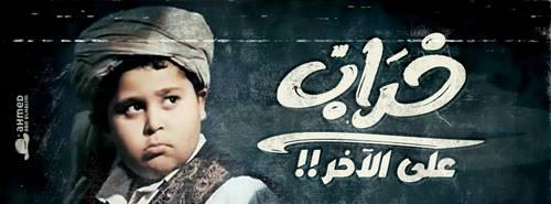 kharab - bab elkhalq by m0dey