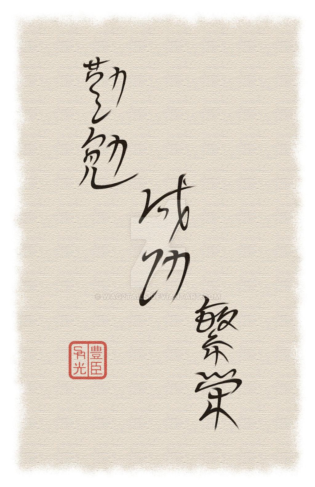Scroll of Success