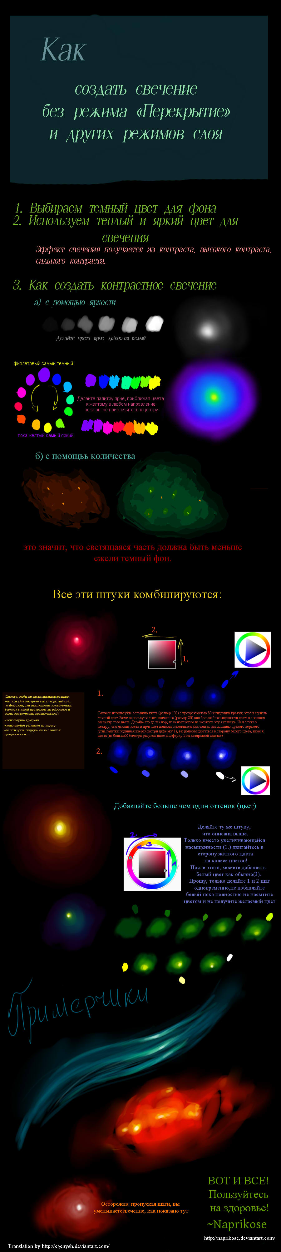 Russian Tutorial: Glow effects by Egenysh