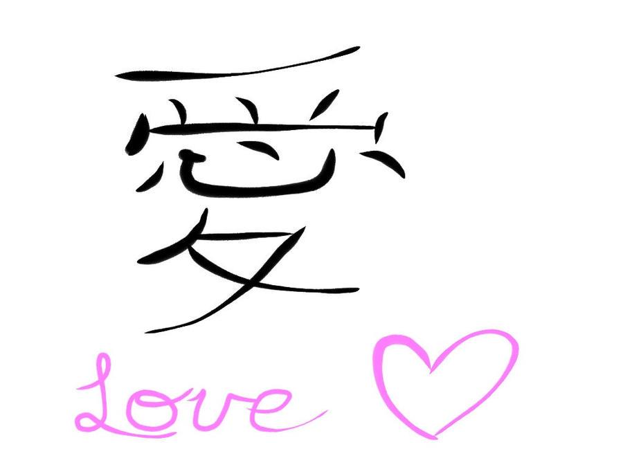 i love you in japanese writing Unlock the secrets of the japanese writing systems - including hiragana, katakana, kanji, furigana, and romaji.